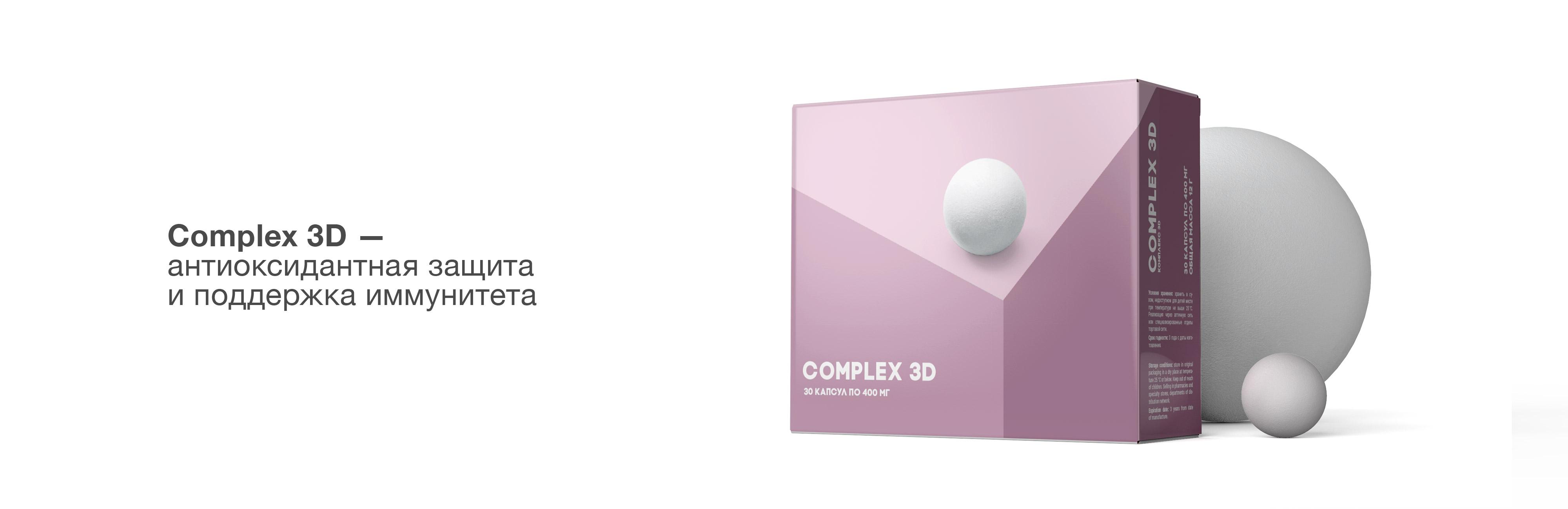 Новинка Complex 3D — мощнейший антиоксидант и детоксикант