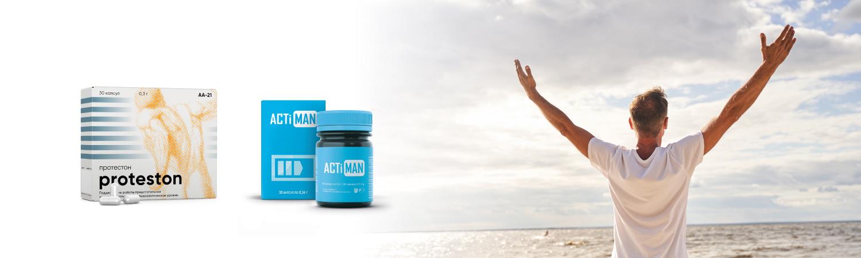 «Актимен» + «Протестон» — эффективный тандем для мужского здоровья