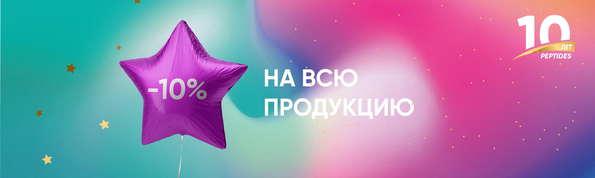 Праздничная акция в честь 10-летнего юбилея компании!